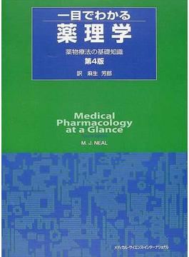 一目でわかる薬理学 薬物療法の基礎知識 第4版