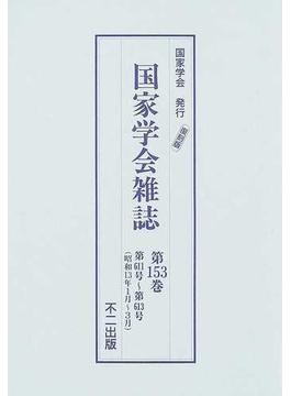 国家学会雑誌 復刻版 第153巻 第611号〜第613号