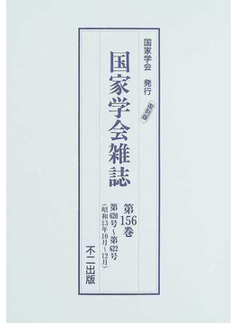 国家学会雑誌 復刻版 第156巻 第620号〜第622号