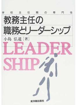 教務主任の職務とリーダーシップ