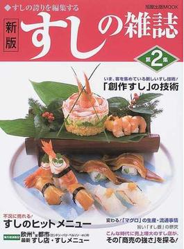 すしの雑誌 新版 第2集