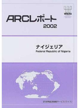 ナイジェリア 2002