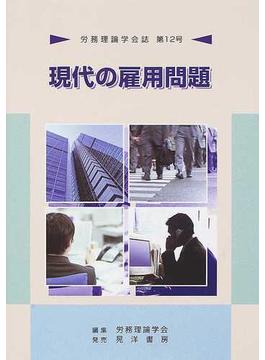 労務理論学会誌 第12号 現代の雇用問題