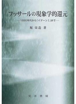 フッサールの現象学的還元 1890年代から『イデーンⅠ』まで