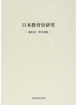 日本教育史研究 堀松武一著作選集