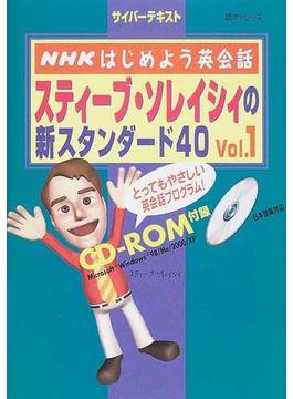 スティーブ・ソレイシィの新スタンダード40 NHKはじめよう英会話 Vol.1