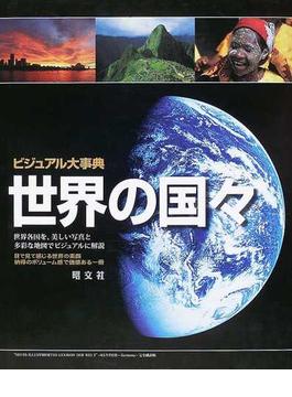 ビジュアル大事典世界の国々 美しい写真と地図が世界を語る