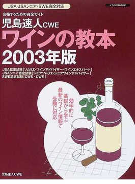 児島速人CWEワインの教本 ワインの資格試験完全対応 合格するための完全ガイド 2003年版