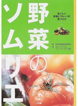野菜のソムリエ おいしい野菜とフルーツの見つけ方