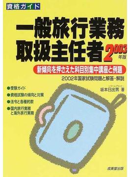 一般旅行業務取扱主任者 科目別集中講座と最新試験問題 2003年版