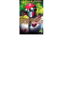 仮面ライダーSPIRITS 4