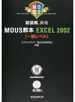 超図解資格MOUS教本EXCEL 2002〈一般レベル〉