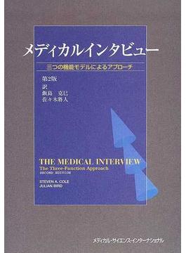 メディカルインタビュー 三つの機能モデルによるアプローチ 第2版