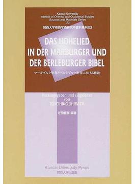 マールブルク聖書とベルレブルク聖書における雅歌 Das Hohelied in der Marburger und der Berleburger Bibel