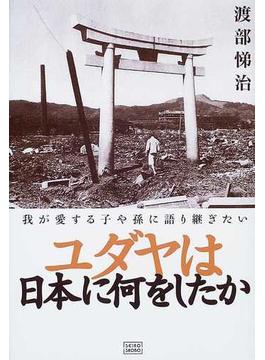 ユダヤは日本に何をしたか 我が愛する子や孫に語り継ぎたい