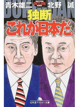 独断これが日本だ。(幻冬舎アウトロー文庫)