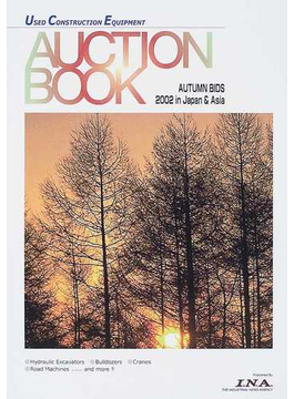 Auction book Used construction equipment Autumn bids 2002 in Japan & Asia