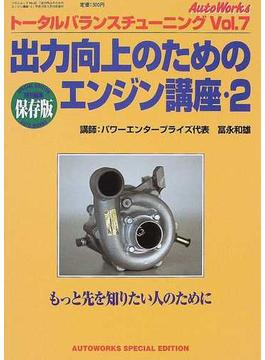 出力向上のためのエンジン講座 もっと先を知りたい人のために 保存版 2