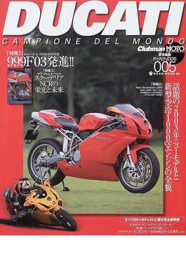 ドゥカティ Campione del mondo 005