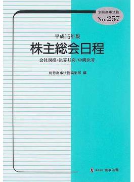 株主総会日程 会社規模・決算月別/中間決算 平成15年版