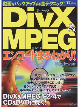 DivX&MPEGエンコードまるわかり! Windows版