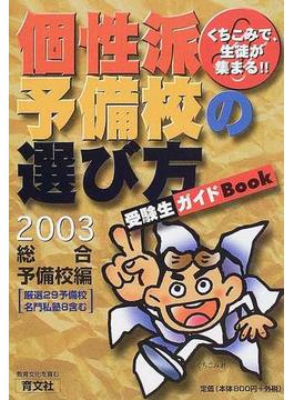 くちこみで、生徒が集まる!!個性派予備校の選び方 受験生ガイドBook 2003総合予備校編