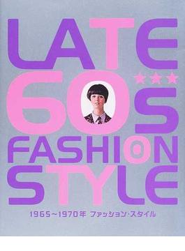Late 60s fashion style 65〜70年ファッション・スタイル