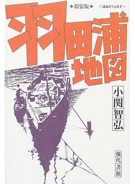 羽田浦地図 新装版