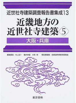 近世社寺建築調査報告書集成 復刻 13 近畿地方の近世社寺建築 5 大阪・兵庫