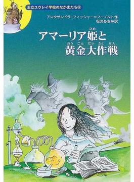 アマーリア姫と黄金大作戦