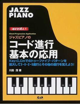 ジャズピアノのコード進行基本の応用 めざせ達人! キィC・Cマイナーのトゥーファイブを拡大したパターンを覚えちゃおう!