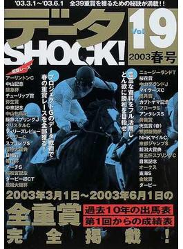 データSHOCK! Vol.19 '03.3.1〜'03.6.1全39重賞を獲るための秘訣が満載!!