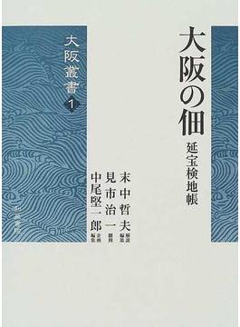 大阪の佃 延宝検地帳 影印