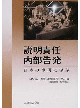 説明責任・内部告発 日本の事例に学ぶ