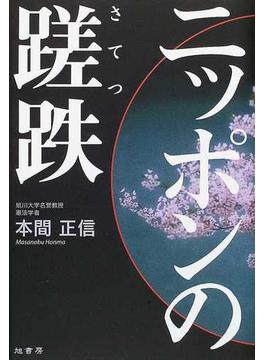ニッポンの蹉跌 偽りの歴史が日本を狂わす