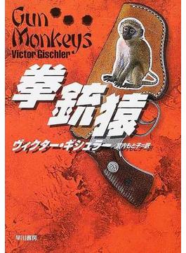 拳銃猿(ハヤカワ・ミステリ文庫)