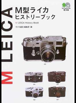 M型ライカヒストリーブック(枻文庫)