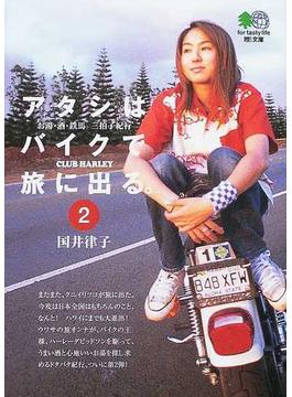 アタシはバイクで旅に出る。 お湯・酒・鉄馬三拍子紀行 2(枻文庫)