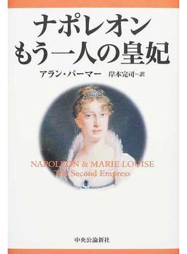 ナポレオンもう一人の皇妃