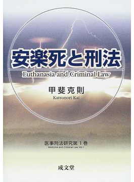 安楽死と刑法