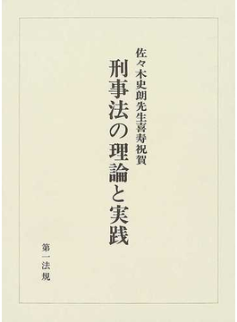 刑事法の理論と実践 佐々木史朗先生喜寿祝賀