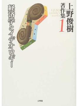 上野俊樹著作集 1 経済学とイデオロギー