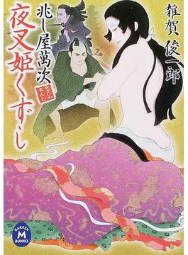 夜叉姫くずし 兆し屋万次(学研M文庫)