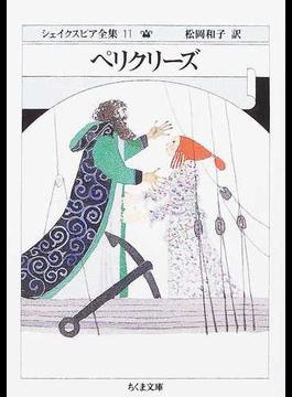 シェイクスピア全集 11 ペリクリーズ(ちくま文庫)