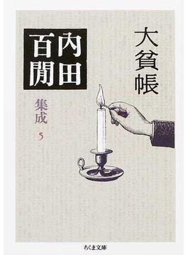 内田百間集成 5 大貧帳(ちくま文庫)