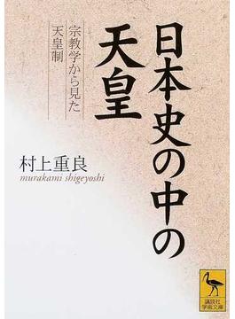 日本史の中の天皇 宗教学から見た天皇制(講談社学術文庫)
