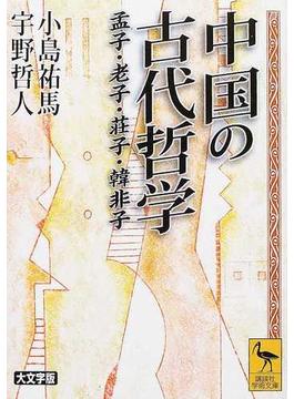 中国の古代哲学 孟子・老子・荘子・韓非子(講談社学術文庫)