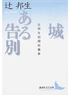 城・ある告別 辻邦生初期短篇集(講談社文芸文庫)