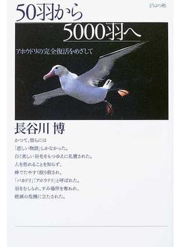 50羽から5000羽へ アホウドリの完全復活をめざして