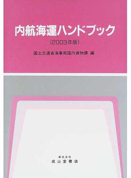 内航海運ハンドブック 2003年版